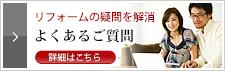 よくあるご質問|東京・横浜のリフォーム・リノベーションならユーロJスペース