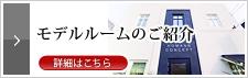 モデルルームのご紹介|湘南モデルハウス・広尾アトリエをご紹介しております。