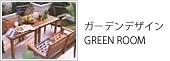 ガーデンデザインGREENROOM